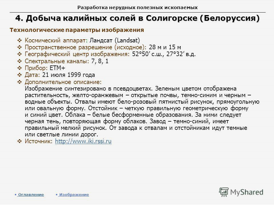 Разработка нерудных полезных ископаемых 4. Добыча калийных солей в Солигорске (Белоруссия) Космический аппарат: Ландсат (Landsat) Пространственное разрешение (исходное): 28 м и 15 м Географический центр изображения: 52°50 с.ш., 27°32 в.д. Спектральны