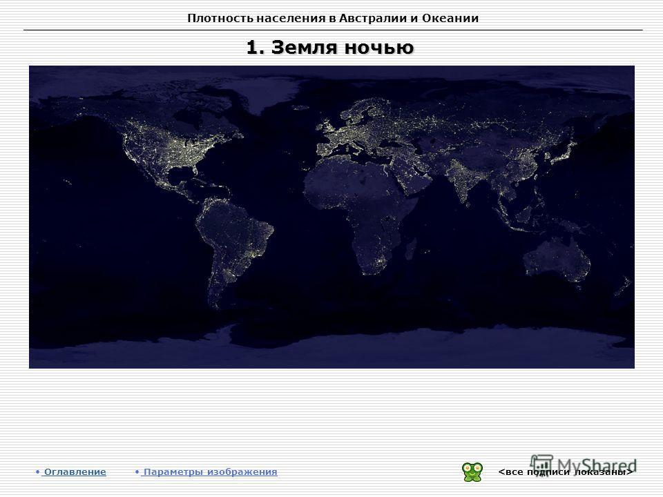 Плотность населения в Австралии и Океании 1. Земля ночью Оглавление Оглавление Параметры изображения