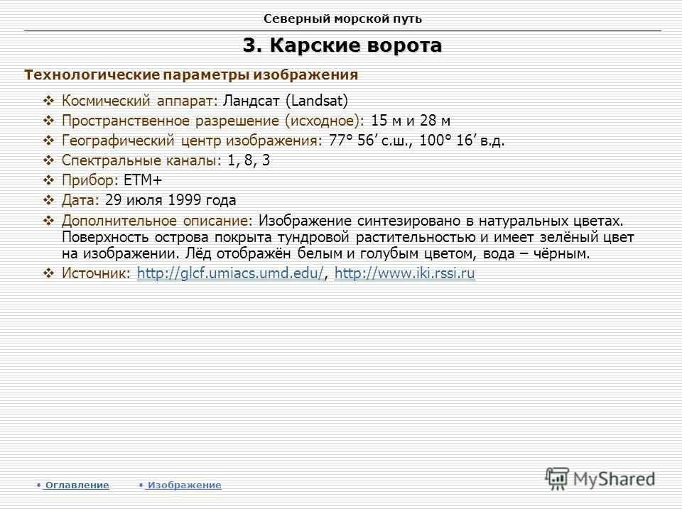 Северный морской путь 3. Карские ворота Космический аппарат: Ландсат (Landsat) Пространственное разрешение (исходное): 15 м и 28 м Географический центр изображения: 77° 56 с.ш., 100° 16 в.д. Спектральные каналы: 1, 8, 3 Прибор: ETM+ Дата: 29 июля 199