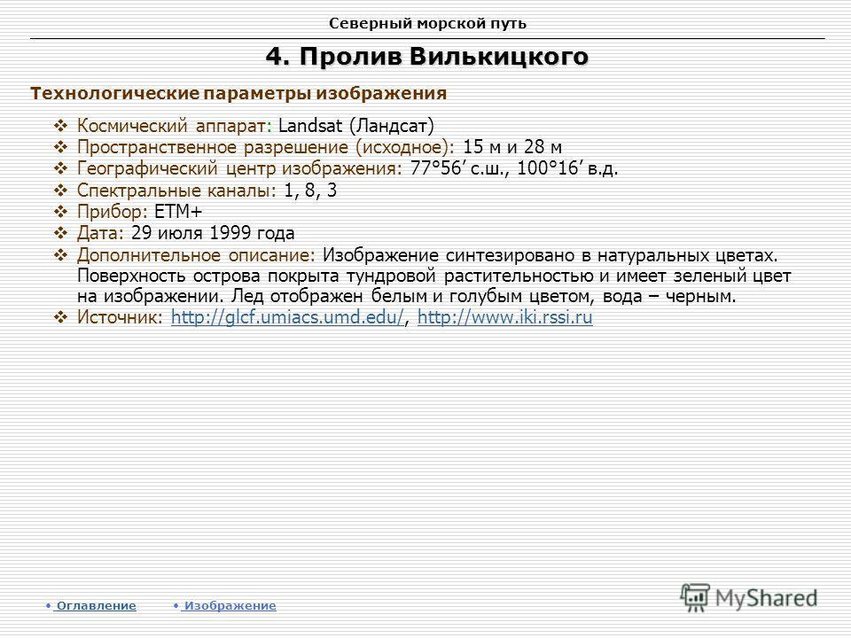 Северный морской путь 4. Пролив Вилькицкого Космический аппарат: Landsat (Ландсат) Пространственное разрешение (исходное): 15 м и 28 м Географический центр изображения: 77°56 с.ш., 100°16 в.д. Спектральные каналы: 1, 8, 3 Прибор: ETM+ Дата: 29 июля 1