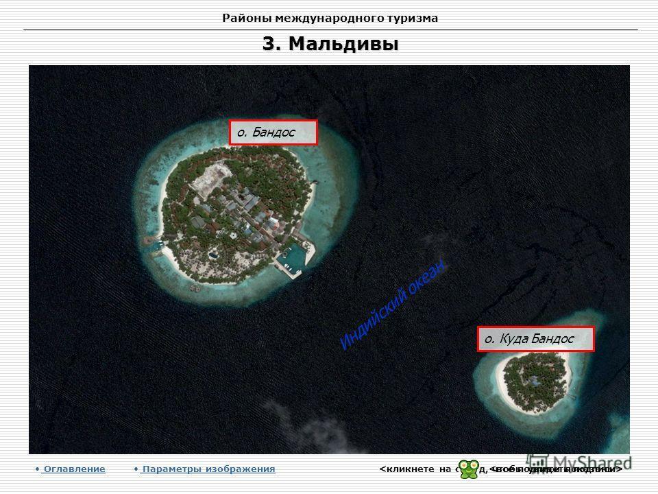 Районы международного туризма 3. Мальдивы Оглавление Оглавление Параметры изображения Параметры изображения Индийский океан о. Бандос о. Куда Бандос