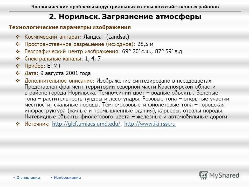 Экологические проблемы индустриальных и сельскохозяйственных районов 2. Норильск. Загрязнение атмосферы Космический аппарат: Ландсат (Landsat) Пространственное разрешение (исходное): 28,5 м Географический центр изображения: 69° 20 с.ш., 87° 59 в.д. С