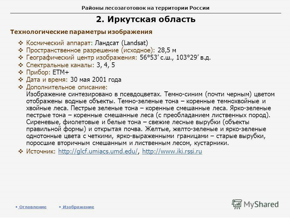 Районы лесозаготовок на территории России 2. Иркутская область Космический аппарат: Ландсат (Landsat) Пространственное разрешение (исходное): 28,5 м Географический центр изображения: 56°53 с.ш., 103°29 в.д. Спектральные каналы: 3, 4, 5 Прибор: ETM+ Д