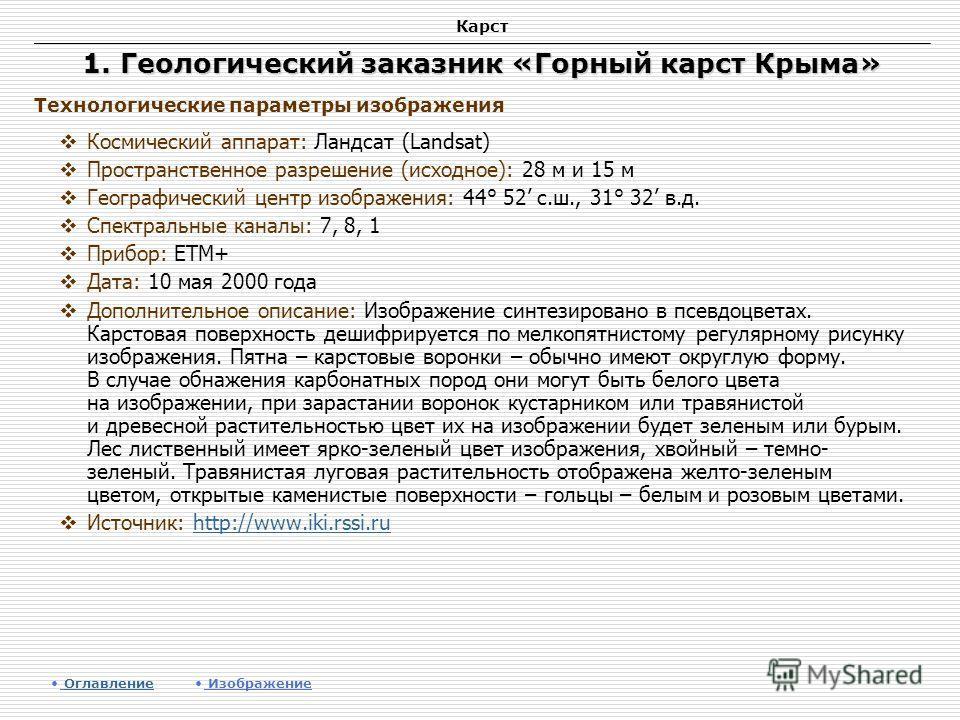 Карст 1. Геологический заказник «Горный карст Крыма» Космический аппарат: Ландсат (Landsat) Пространственное разрешение (исходное): 28 м и 15 м Географический центр изображения: 44° 52 с.ш., 31° 32 в.д. Спектральные каналы: 7, 8, 1 Прибор: ETM+ Дата: