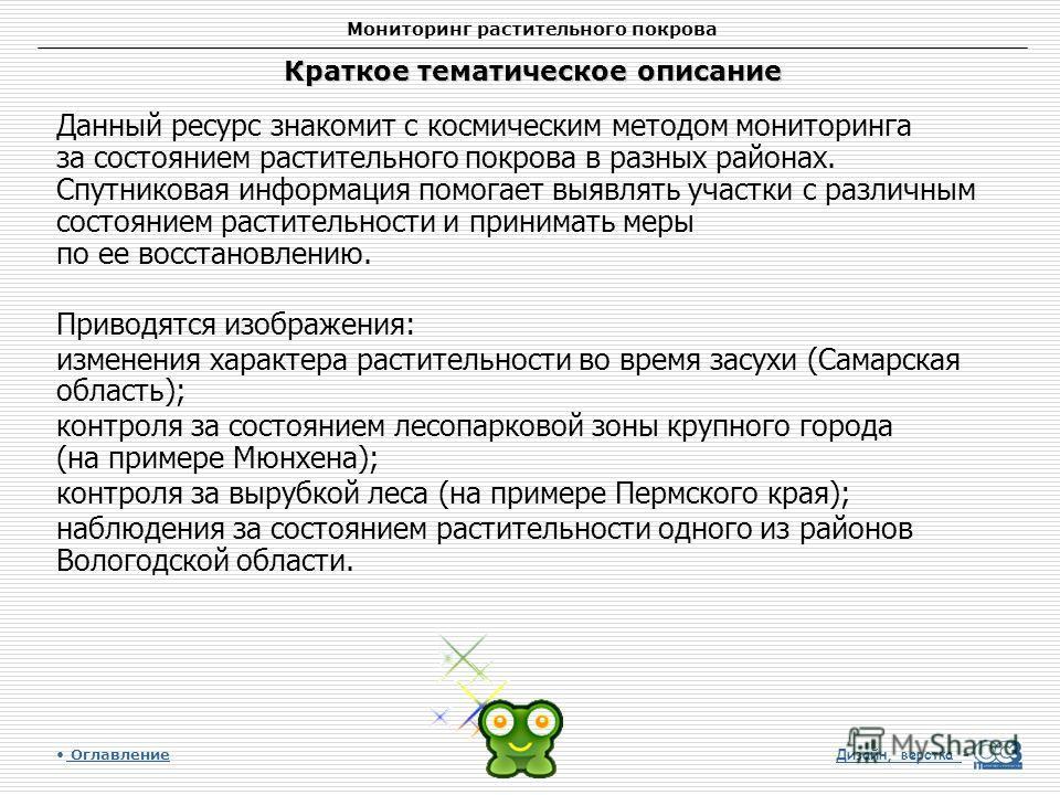 Мониторинг растительного покрова Краткое тематическое описание Оглавление Дизайн, верстка Дизайн, верстка - Данный ресурс знакомит с космическим методом мониторинга за состоянием растительного покрова в разных районах. Спутниковая информация помогает