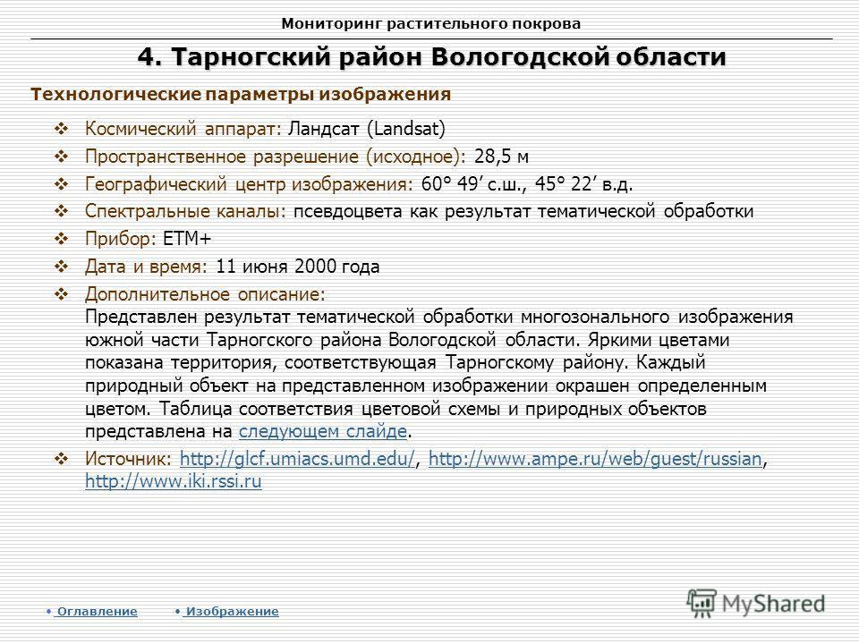 Мониторинг растительного покрова 4. Тарногский район Вологодской области Космический аппарат: Ландсат (Landsat) Пространственное разрешение (исходное): 28,5 м Географический центр изображения: 60° 49 с.ш., 45° 22 в.д. Спектральные каналы: псевдоцвета