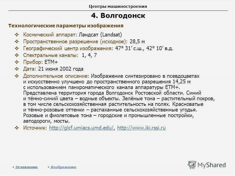 Центры машиностроения 4. Волгодонск Космический аппарат: Ландсат (Landsat) Пространственное разрешение (исходное): 28,5 м Географический центр изображения: 47° 31 с.ш., 42° 10 в.д. Спектральные каналы: 1, 4, 7 Прибор: ETM+ Дата: 21 июня 2002 года Доп