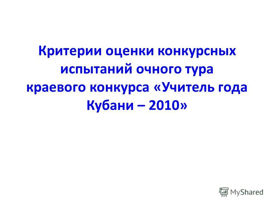 Критерии оценки конкурсных испытаний очного тура краевого конкурса «Учитель года Кубани – 2010»