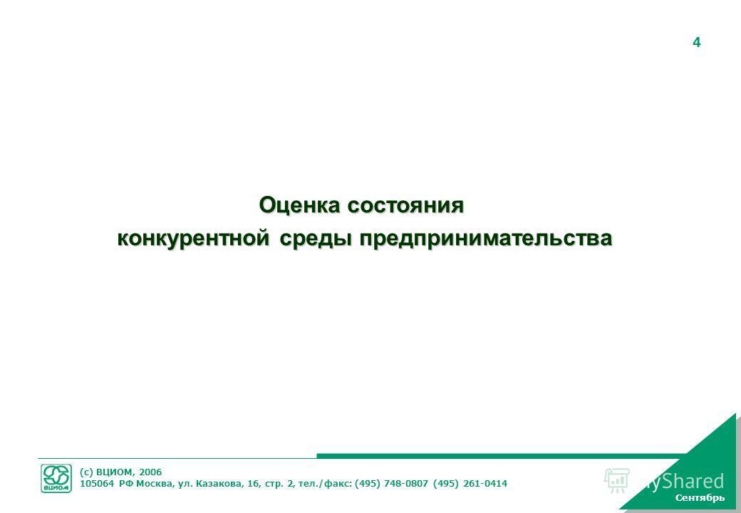 (с) ВЦИОМ, 2006 105064 РФ Москва, ул. Казакова, 16, стр. 2, тел./факс: (495) 748-0807 (495) 261-0414 4 Оценка состояния конкурентной среды предпринимательства Сентябрь