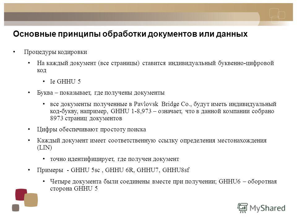 Основные принципы обработки документов или данных Процедуры кодировки На каждый документ (все страницы) ставится индивидуальный буквенно-цифровой код Ie GHHU 5 Буква – показывает, где получены документы все документы полученные в Pavlovsk Bridge Co.,