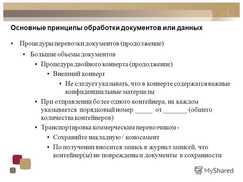 Основные принципы обработки документов или данных Процедуры перевозки документов (продолжение) Большие объемы документов Процедура двойного конверта (продолжение) Внешний конверт Не следует указывать, что в конверте содержатся важные конфиденциальные