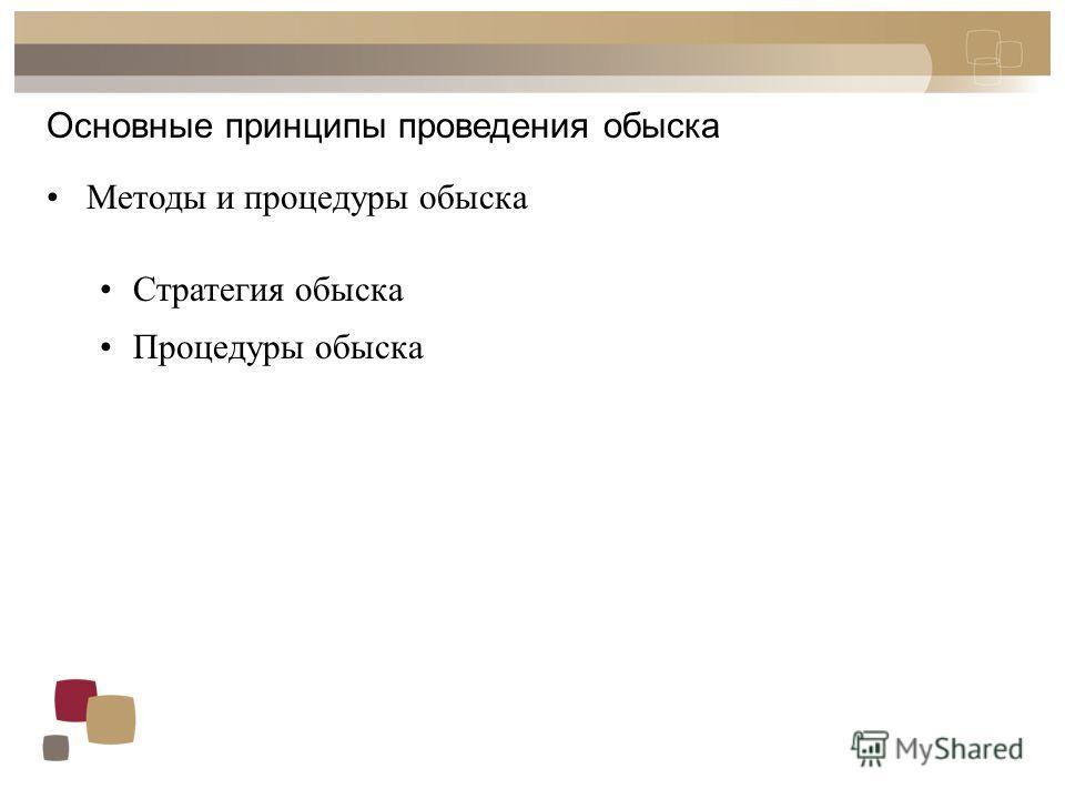 Основные принципы проведения обыска Методы и процедуры обыска Стратегия обыска Процедуры обыска