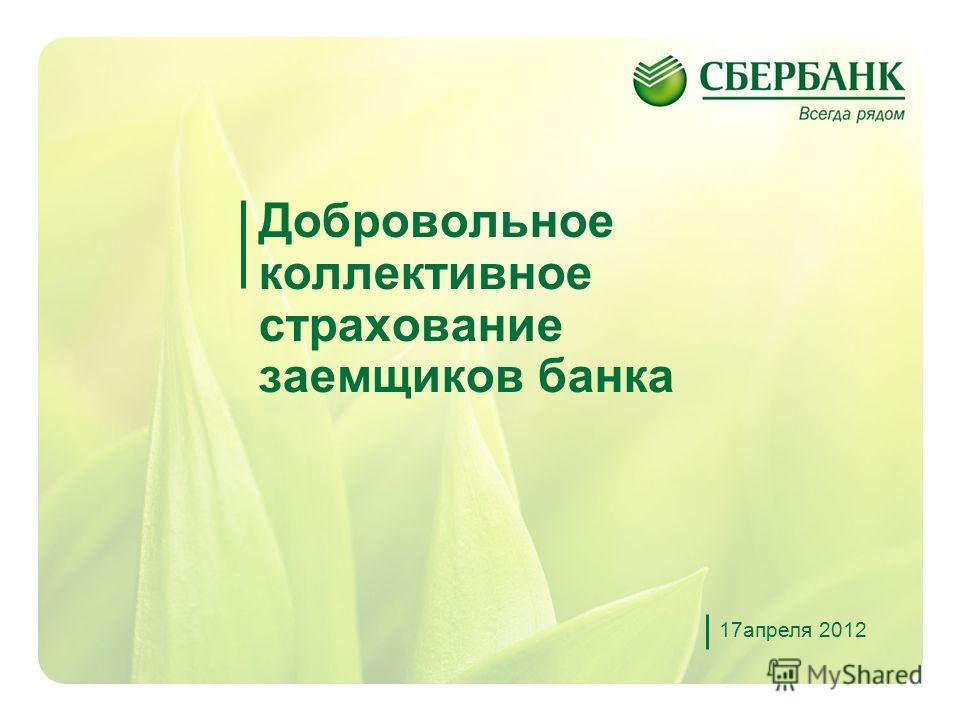 1 Добровольное коллективное страхование заемщиков банка 17апреля 2012