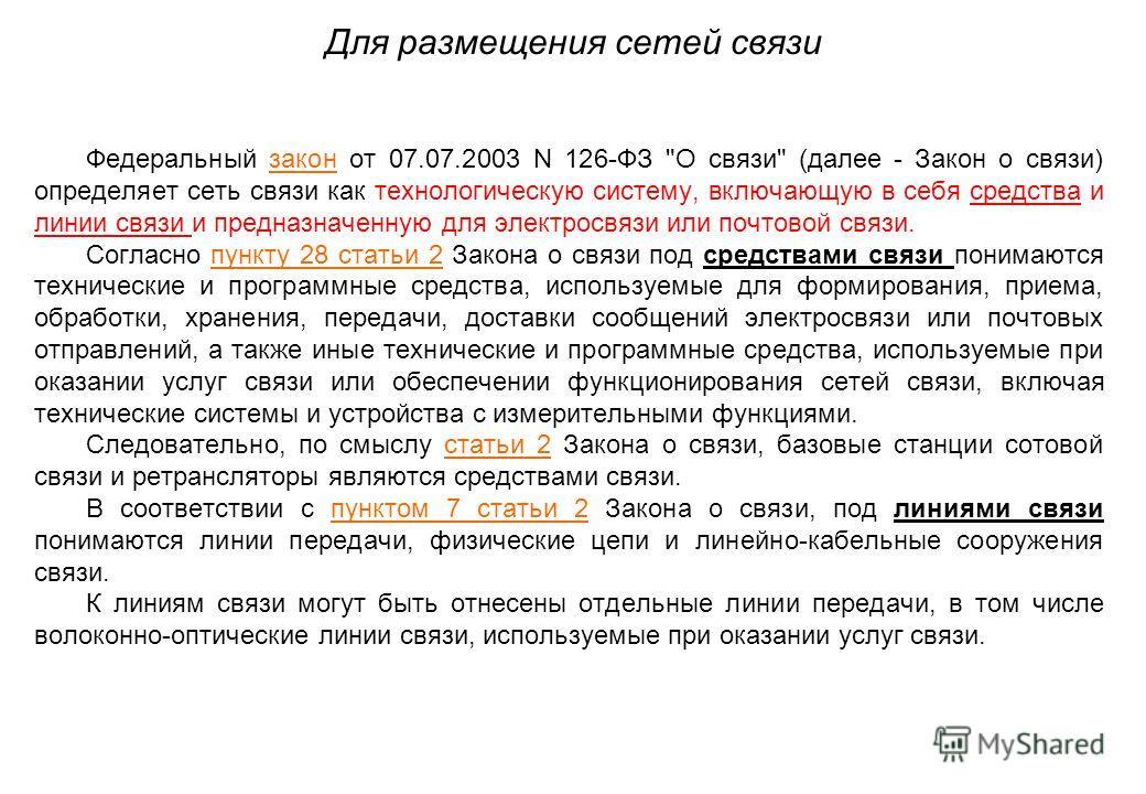 Для размещения сетей связи Федеральный закон от 07.07.2003 N 126-ФЗ