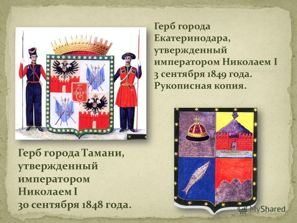 Герб города Тамани, утвержденный императором Николаем I 30 сентября 1848 года. Герб города Екатеринодара, утвержденный императором Николаем I 3 сентября 1849 года. Рукописная копия.
