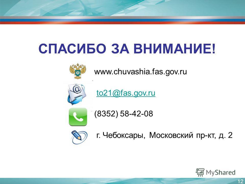 12 СПАСИБО ЗА ВНИМАНИЕ! www.chuvashia.fas.gov.ru to21@fas.gov.ru (8352) 58-42-08 г. Чебоксары, Московский пр-кт, д. 2