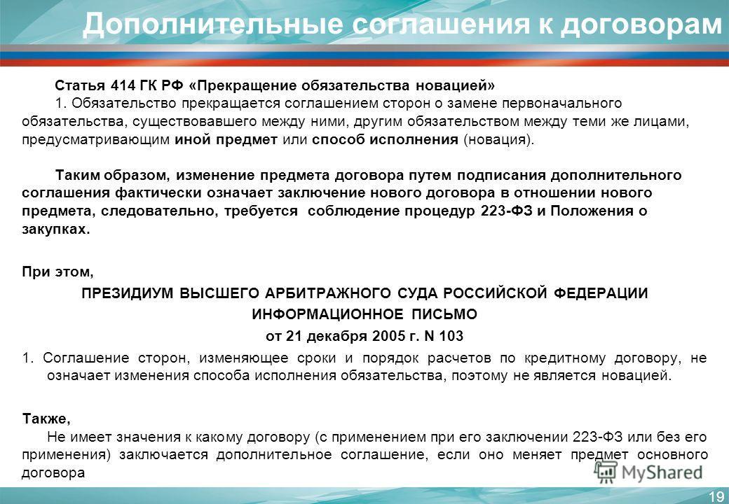 Дополнительные соглашения к договорам Статья 414 ГК РФ «Прекращение обязательства новацией» 1. Обязательство прекращается соглашением сторон о замене первоначального обязательства, существовавшего между ними, другим обязательством между теми же лицам