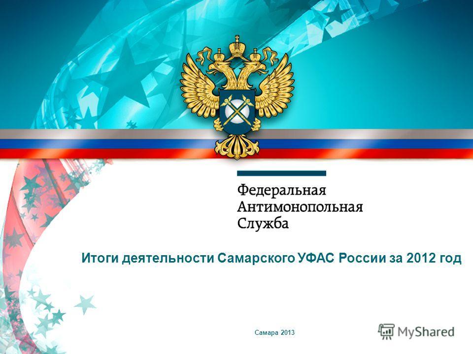 Итоги деятельности Самарского УФАС России за 2012 год Самара 2013