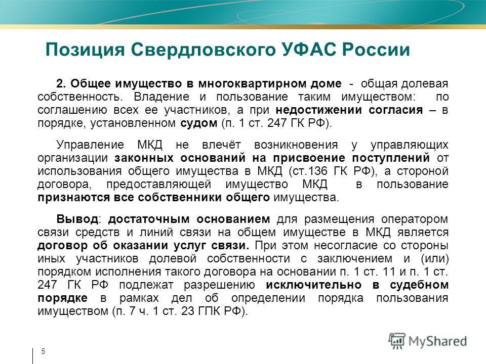 5 Позиция Свердловского УФАС России 2. Общее имущество в многоквартирном доме - общая долевая собственность. Владение и пользование таким имуществом: по соглашению всех ее участников, а при недостижении согласия – в порядке, установленном судом (п. 1