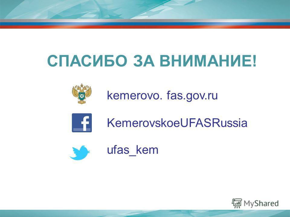 СПАСИБО ЗА ВНИМАНИЕ! kemerovo. fas.gov.ru KemerovskoeUFASRussia ufas_kem