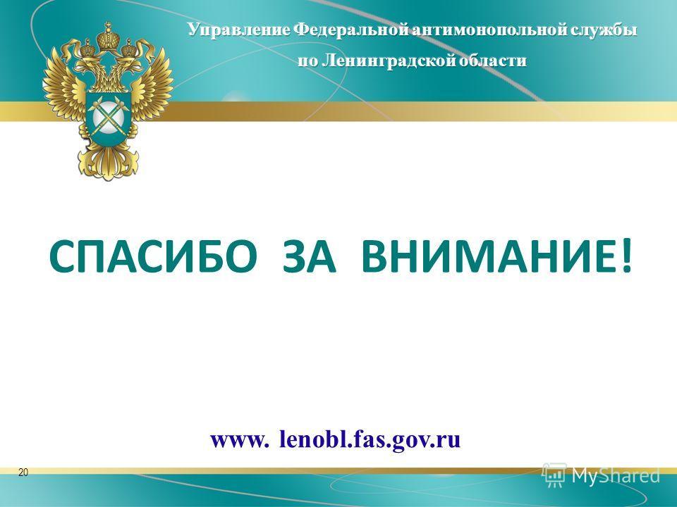 20 СПАСИБО ЗА ВНИМАНИЕ! www. lenobl.fas.gov.ru