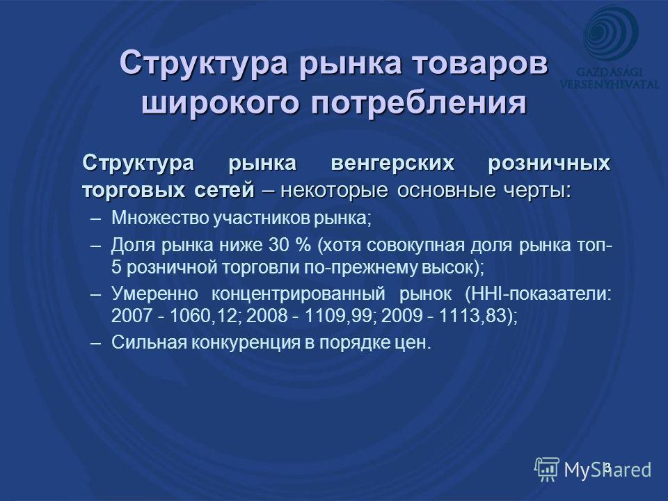 3 Структура рынка товаров широкого потребления Структура рынка венгерских розничных торговых сетей – некоторые основные черты: – –Множество участников рынка; – –Доля рынка ниже 30 % (хотя совокупная доля рынка топ- 5 розничной торговли по-прежнему вы