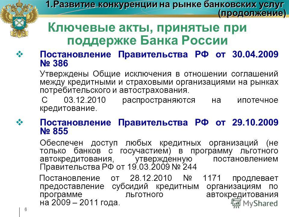 6 Ключевые акты, принятые при поддержке Банка России Постановление Правительства РФ от 30.04.2009 386 Утверждены Общие исключения в отношении соглашений между кредитными и страховыми организациями на рынках потребительского и автострахования. С 03.12