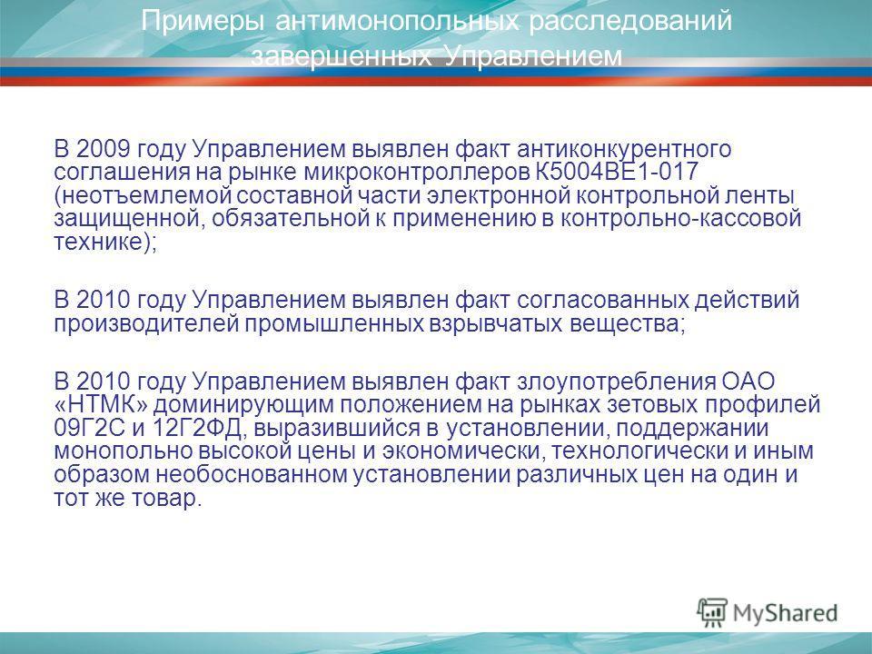 Примеры антимонопольных расследований завершенных Управлением В 2009 году Управлением выявлен факт антиконкурентного соглашения на рынке микроконтроллеров К5004ВЕ1-017 (неотъемлемой составной части электронной контрольной ленты защищенной, обязательн