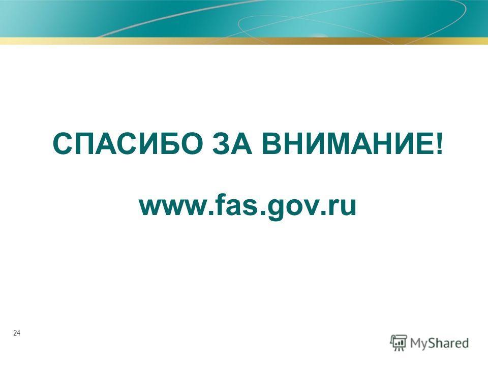 24 СПАСИБО ЗА ВНИМАНИЕ! www.fas.gov.ru