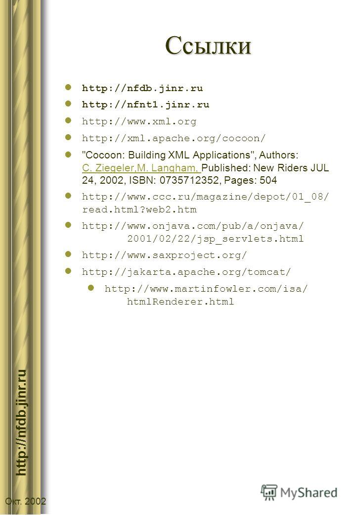 :// http://nfdb.jinr.ru Окт. 2002 Ссылки http://nfdb.jinr.ru http://nfnt1.jinr.ru http://www.xml.org http://xml.apache.org/cocoon/