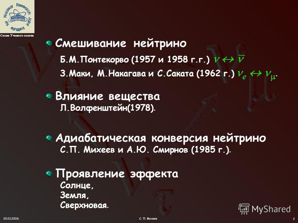 С. П. Михеев ИЯИ РАН Сессия Ученого совета А. Ю. Смирнов ICTP и ИЯИ РАН