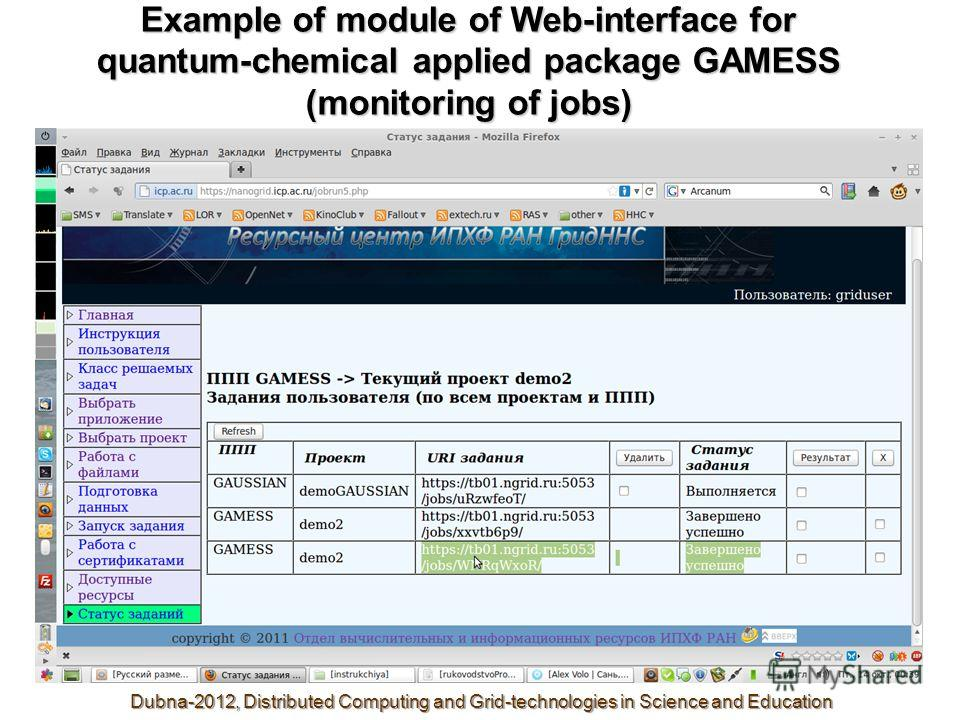 Example of module of Web-interface for quantum-chemical applied package GAMESS (monitoring of jobs) Dubna-2012, Distributed Computing and Grid-technologies in Science and Education
