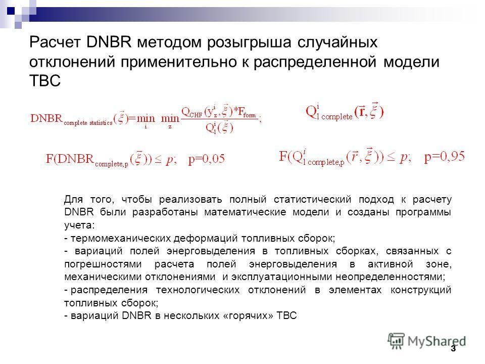 3 Расчет DNBR методом розыгрыша случайных отклонений применительно к распределенной модели ТВС Для того, чтобы реализовать полный статистический подход к расчету DNBR были разработаны математические модели и созданы программы учета: - термомеханическ