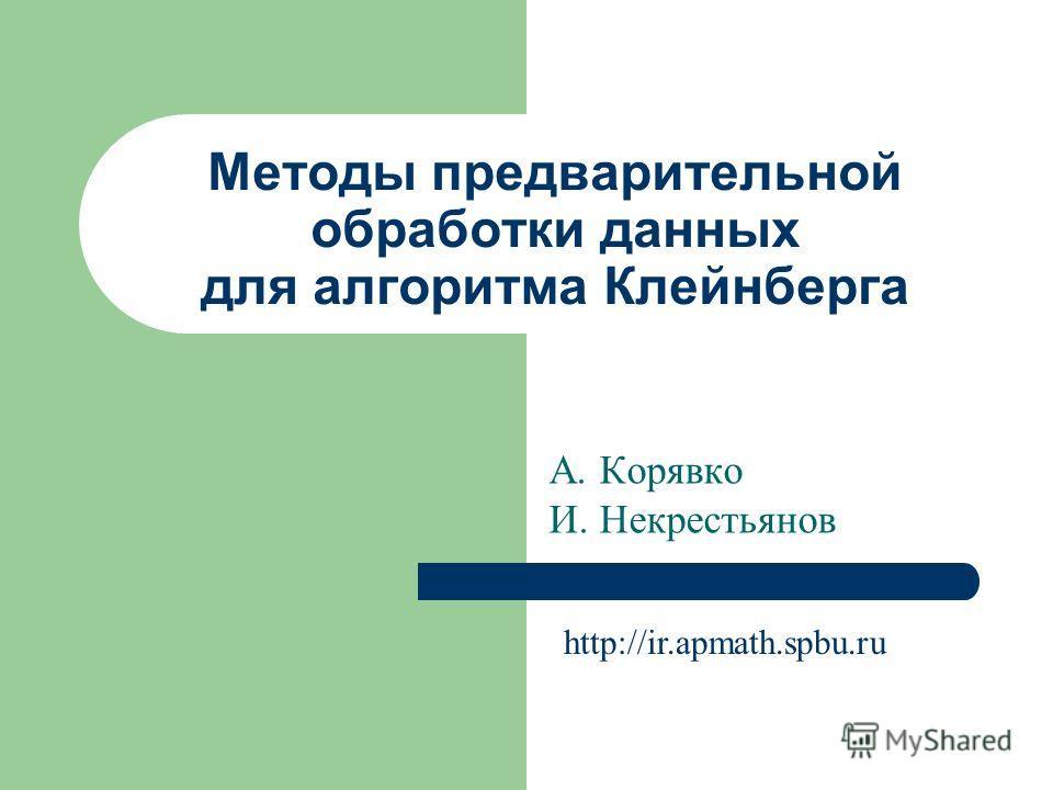 Методы предварительной обработки данных для алгоритма Клейнберга А. Корявко И. Некрестьянов http://ir.apmath.spbu.ru