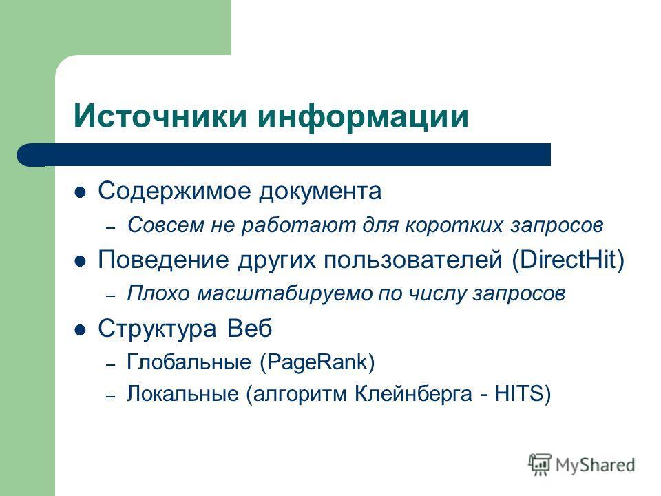 Источники информации Содержимое документа – Совсем не работают для коротких запросов Поведение других пользователей (DirectHit) – Плохо масштабируемо по числу запросов Структура Веб – Глобальные (PageRank) – Локальные (алгоритм Клейнберга - HITS)
