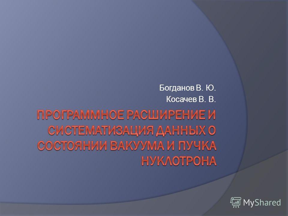 Богданов В. Ю. Косачев В. В.