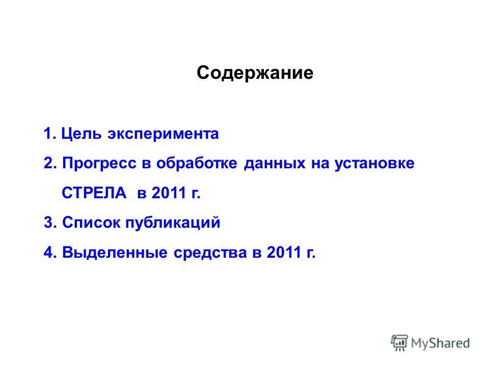 Cодержание 1. Цель эксперимента 2. Прогресс в обработке данных на установке СТРЕЛА в 2011 г. 3. Список публикаций 4. Выделенные средства в 2011 г.