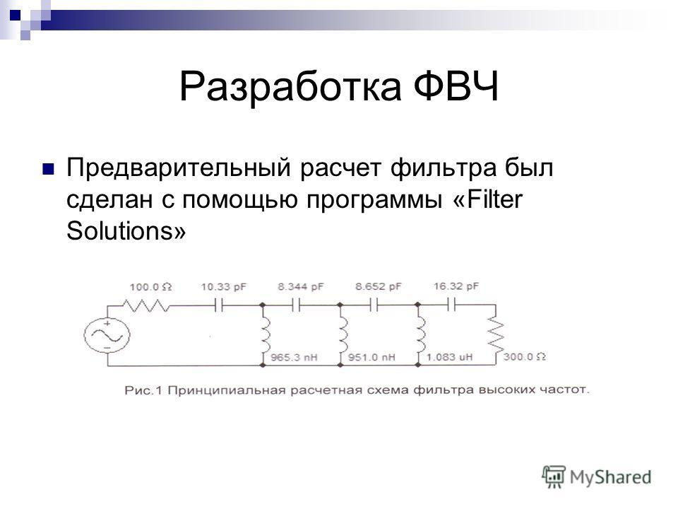 Фильтр Высоких Частот Предназначен для подавления высших гармоник, возникающих при расстройках ВЧ системы