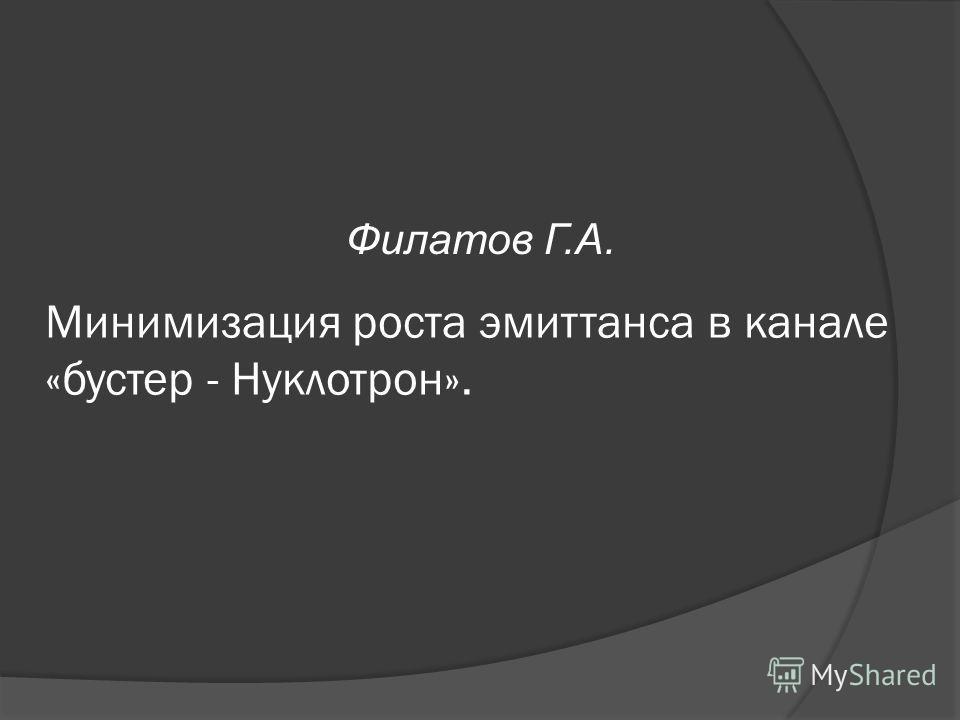 Минимизация роста эмиттанса в канале «бустер - Нуклотрон». Филатов Г.А.