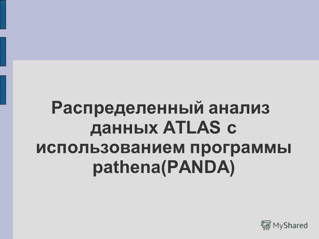 Распределенный анализ данных ATLAS с использованием программы pathena(PANDA)