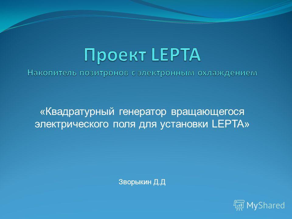 «Квадратурный генератор вращающегося электрического поля для установки LEPTA» Зворыкин Д.Д