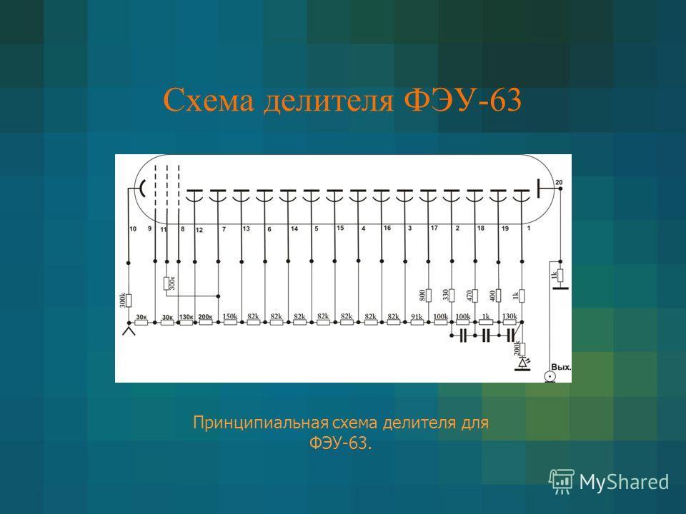 Схема делителя ФЭУ-63
