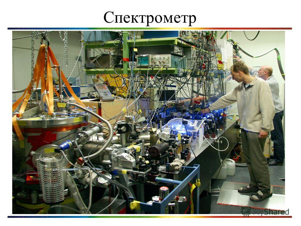 32 Спектрометр