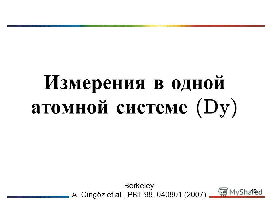 49 Измерения в одной атомной системе (Dy) Berkeley A. Cingöz et al., PRL 98, 040801 (2007)