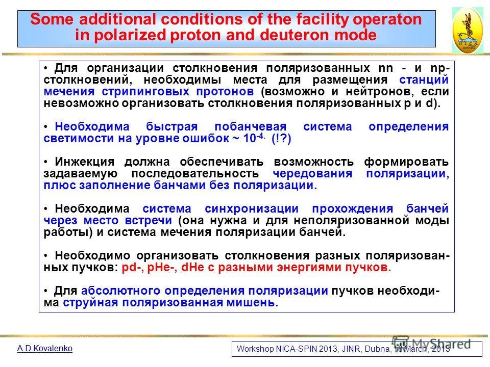 Seminar LFVE, Dubna, 11 January, 2013 A.D.Kovalenko Some additional conditions of the facility operaton in polarized proton and deuteron mode
