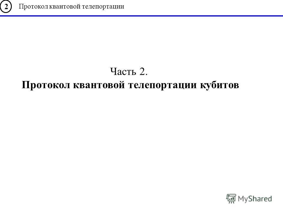 Часть 2. Протокол квантовой телепортации кубитов 2 Протокол квантовой телепортации