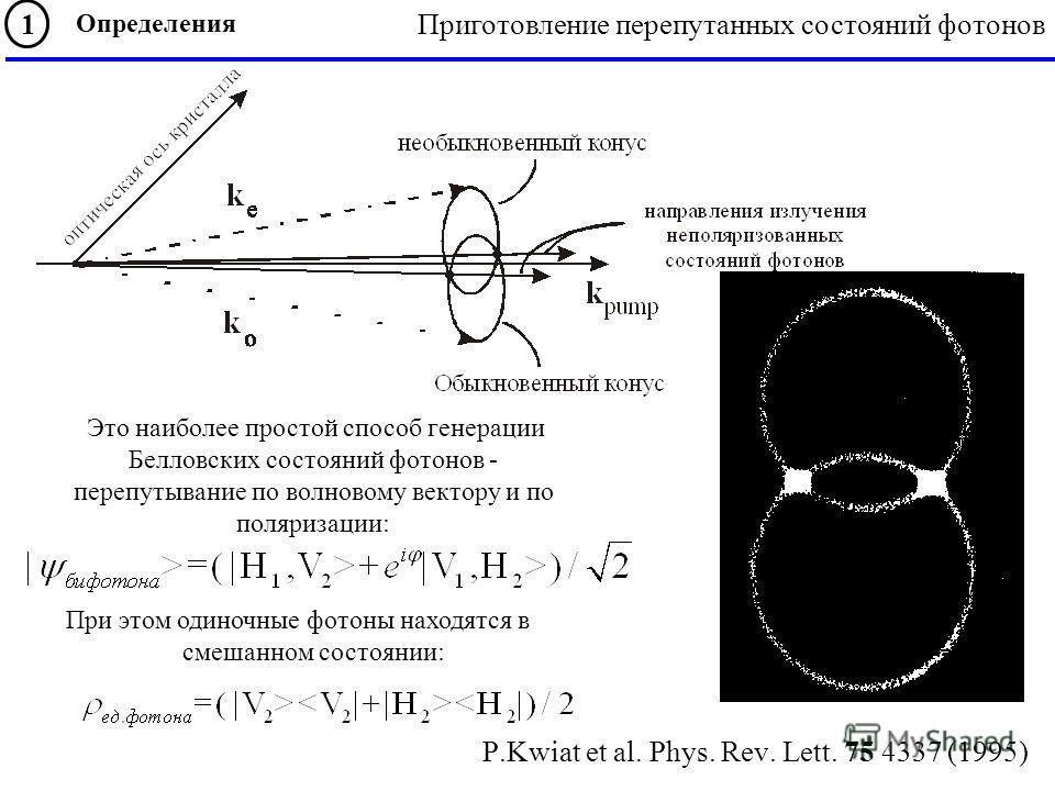 P.Kwiat et al. Phys. Rev. Lett. 75 4337 (1995) Это наиболее простой способ генерации Белловских состояний фотонов - перепутывание по волновому вектору и по поляризации: При этом одиночные фотоны находятся в смешанном состоянии: 1 Определения Приготов