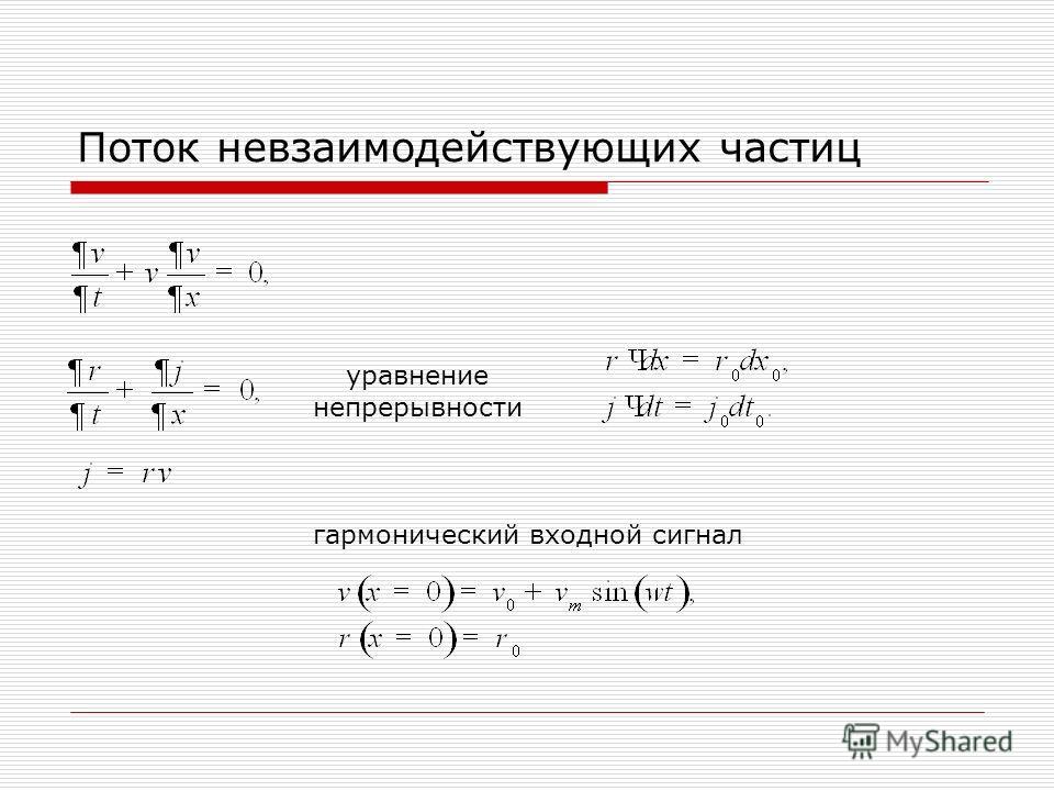 уравнение непрерывности гармонический входной сигнал
