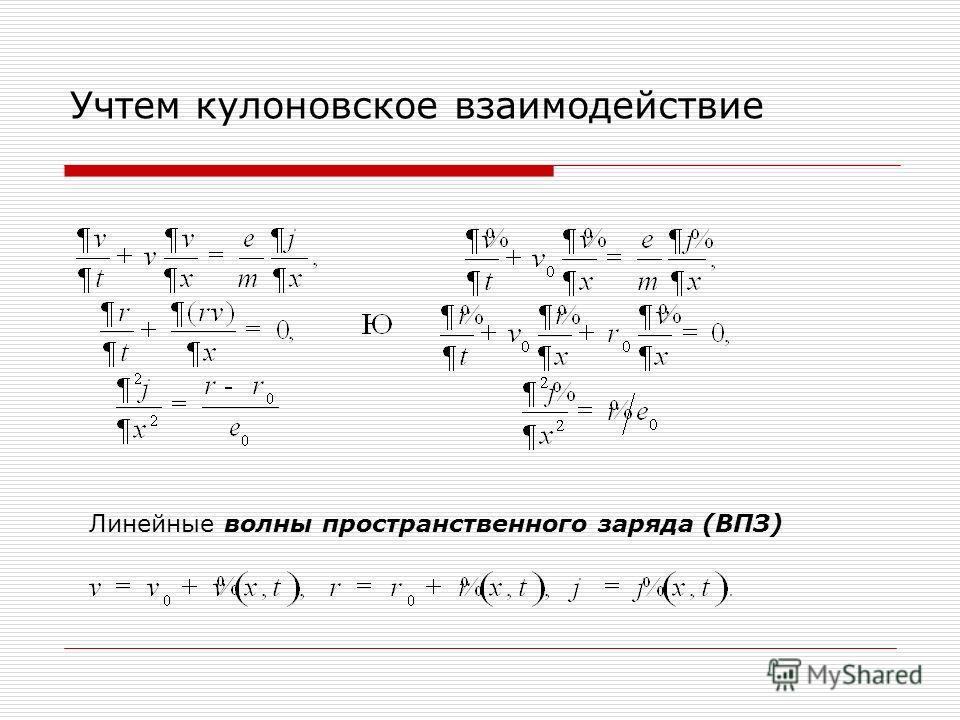 Учтем кулоновское взаимодействие Линейные волны пространственного заряда (ВПЗ)