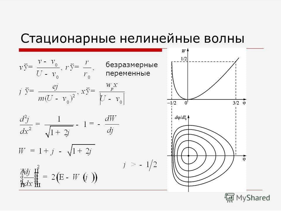 Стационарные нелинейные волны безразмерные переменные